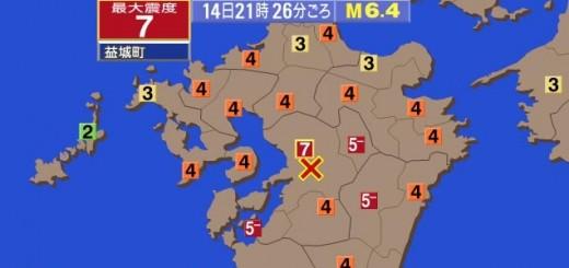 熊本で震度7