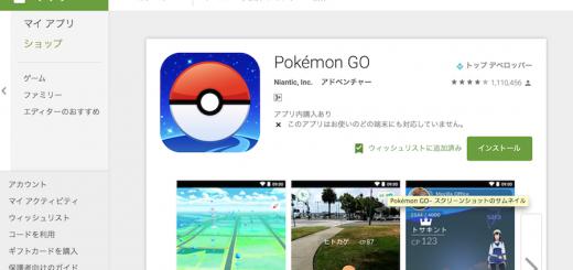 pokemon go配信時間