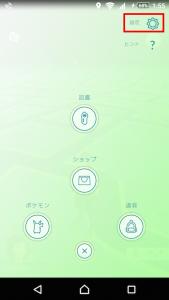 ポケモンgo 電池節約方法