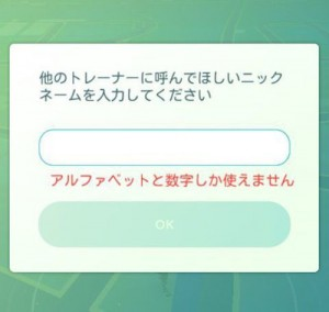 ポケモンGO ニックネームが登録できない解決方法