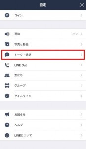 LINEトークの鍵マーク