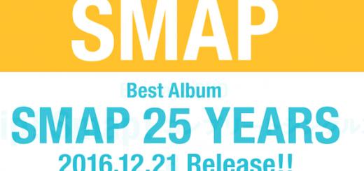 smapファン投票無料楽曲「SMAP 25 YEARS」