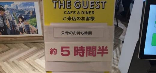 君の名は。カフェ