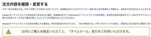 Amazonプライムデー購入画面