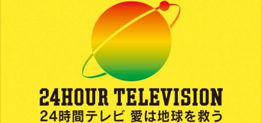 24時間テレビ阿久悠子供たちの未来をよろしく