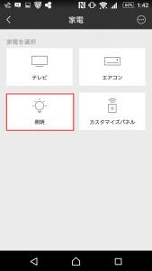 eRemote照明設定3
