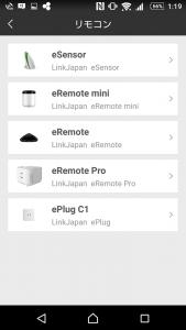 eRemote設定画面