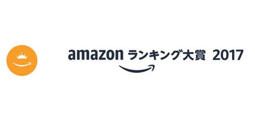 アマゾンランキング2017