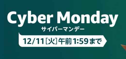 Amazonサイバーマンデー目玉商品!