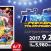 任天堂スイッチ「ポッ拳トーナメントDX」予約開始日・予約サイト・予約開始時間・発売日